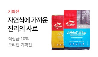 [기획전 ] 오리젠 10%