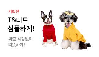 [기획전] 심플한 T&니트