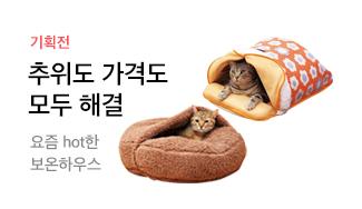 [기획전] 보온하우스