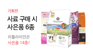 [기획전] 고양이 사료 사은품